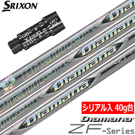 スリクソン スリーブ付きシャフト Diamana ZF40 LTD (シリアル入/限定バージョン) (Z785/Z765/Z565/Z945/Z745/Z545/Z925/Z725/Z525/ZF45)