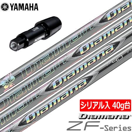 ヤマハ スリーブ付きシャフト Diamana ZF40 LTD (シリアル入/限定バージョン) (RMX118/RMX218/RMX116/RMX216)