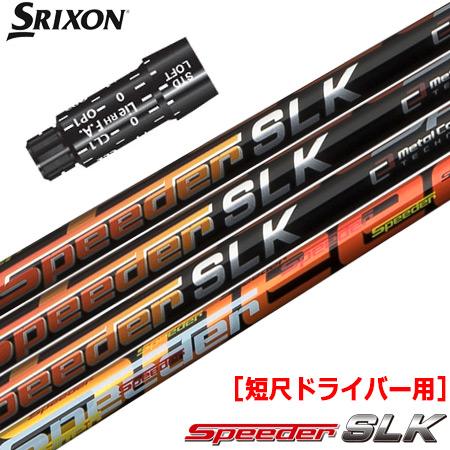 スリクソン スリーブ付きシャフト FUJIKURA SPEEDER SLK 短尺ドライバー専用 (推奨:44.0inch) (Z785/Z765/Z565/Z945/Z745/Z545/Z925/Z725/Z525)