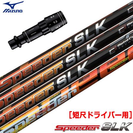 ミズノ スリーブ付きシャフト FUJIKURA SPEEDER SLK 短尺ドライバー用 (推奨:44.0inch前後) (ST200~180/GT180/MizunoPro/MP/JPX900/JPX850)