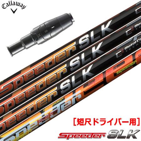 キャロウェイ スリーブ付きシャフト FUJIKURA SPEEDER SLK 短尺ドライバー用 (推奨:44.0inch前後) (EPIC FLASH/ROGUE/GBB/BIG BERTHA/XR16/815/816)