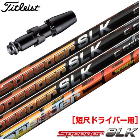 タイトリスト スリーブ付きシャフト FUJIKURA SPEEDER SLK 短尺ドライバー用 (推奨:44.0inch前後) (TS2/TS3/917D/915D/913D/910D/917F/915F/913F/910F)