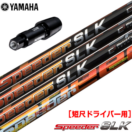 ヤマハ スリーブ付きシャフト FUJIKURA SPEEDER SLK 短尺ドライバー用 (推奨:44.0inch前後) (RMX118/RMX218/RMX116/RMX216)