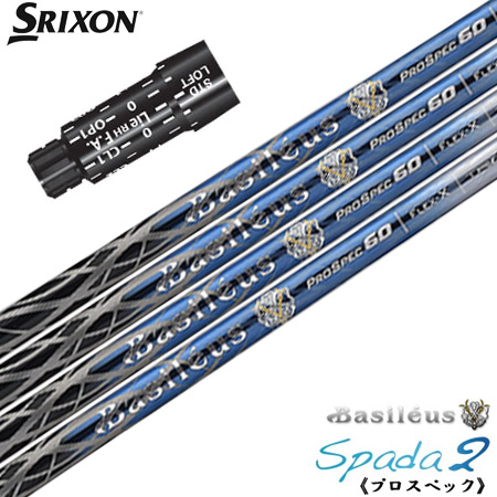 スリクソン スリーブ付きシャフト Basileus Spada2 ProSpec (バシレウス スパーダ 2 プロスペック) (Z785/Z765/Z565/Z945/Z745/Z545/Z925/Z725/Z525/ZF45)