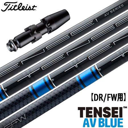 タイトリスト スリーブ付きシャフト TENSEI AV BLUE (TS2/TS3/917D/915D/913D/910D/917F/915F/913F/910F)