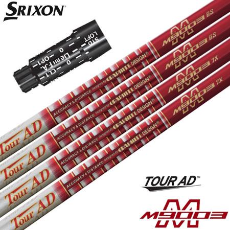 スリクソン スリーブ付きシャフト TourAD M9003 (Z785/Z765/Z565/Z945/Z745/Z545/Z925/Z725/Z525/ZF45)