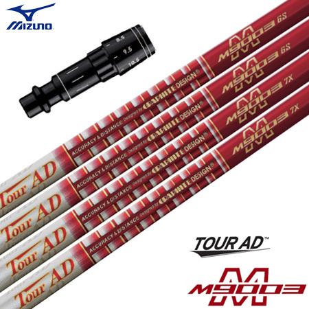 ミズノ スリーブ付きシャフト TourAD M9003 (ST200~180/GT180/MizunoPro/MP/JPX900/JPX850)