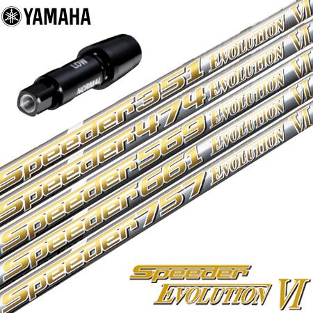 ヤマハ スリーブ付きシャフト Speeder Evolution6 (RMX118/RMX218/RMX116/RMX216)