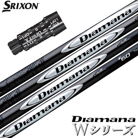 スリクソン スリーブ付きシャフト Diamana W (USAモデル) (Z785/Z765/Z565/Z945/Z745/Z545/Z925/Z725/Z525/ZF45)
