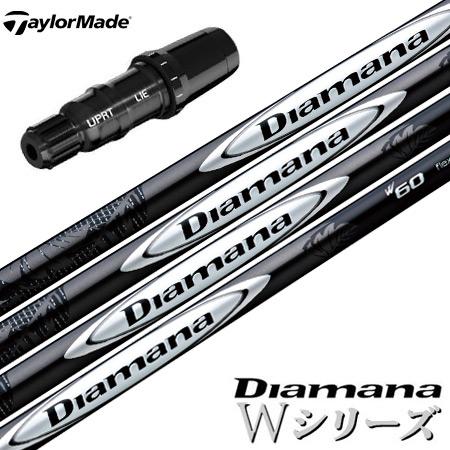 テーラーメイド ブラックスリーブ付きシャフト Diamana W (USAモデル) (Original One/M6/M5/M4/M3/M2/M1/RBZ/R15)