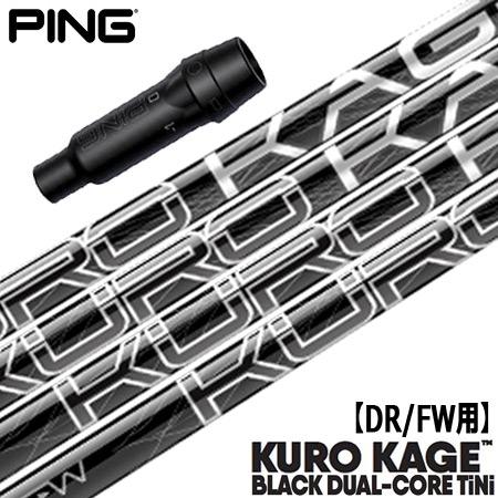 ピン スリーブ付きシャフト KUROKAGE BLACK DUAL-CORE TiNi (G410/G400/G400 MAX/2016G/G30)