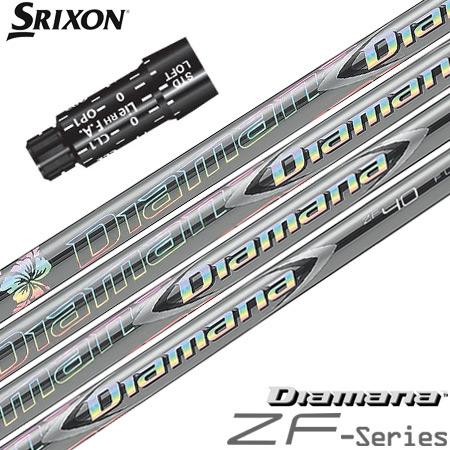 スリクソン スリーブ付きシャフト 三菱ケミカル Diamana ZF (Z785/Z765/Z565/Z945/Z745/Z545/Z925/Z725/Z525/ZF45)