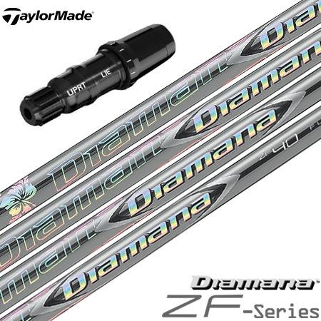 テーラーメイド スリーブ付きシャフト 三菱ケミカル Diamana ZF (Original One/Gloire F2/M6/M5/M4/M3/M2/M1/RBZ/R15)