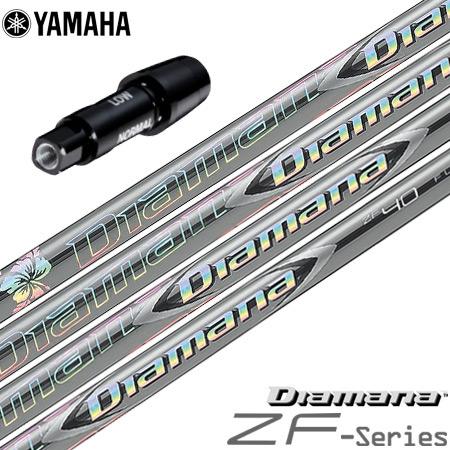 ヤマハ スリーブ付きシャフト 三菱ケミカル Diamana ZF (RMX118/RMX218/RMX116/RMX216)