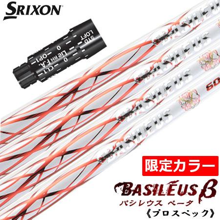 スリクソン スリーブ付きシャフト Basileus β 限定 WHITE ver. (Z785/Z765/Z565/Z945/Z745/Z545/Z925/Z725/Z525/ZF45)
