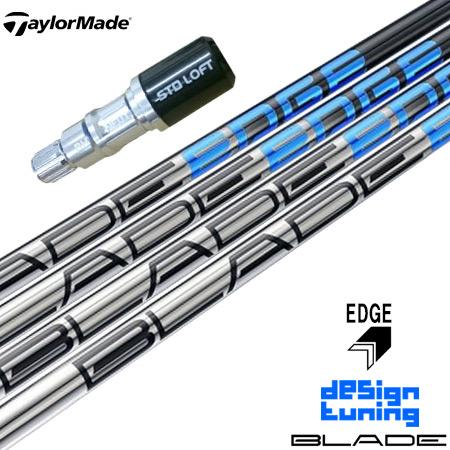 テーラーメイド シルバースリーブ付きシャフト DesignTuning EDGE BLADE (GLOIRE F2/Original One/M6/M5/M4/M3/M2/M1/RBZ/R15)
