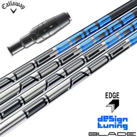 キャロウェイ スリーブ付きシャフト DesignTuning EDGE BLADE (EPIC FLASH/ROGUE/GBB/BIG BERTHA/XR16/815/816)