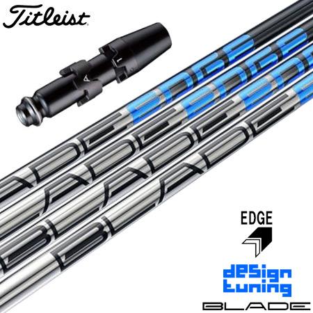 タイトリスト スリーブ付きシャフト DesignTuning EDGE BLADE (TS2/TS3/917D/915D/913D/910D/917F/915F/913F/910F)