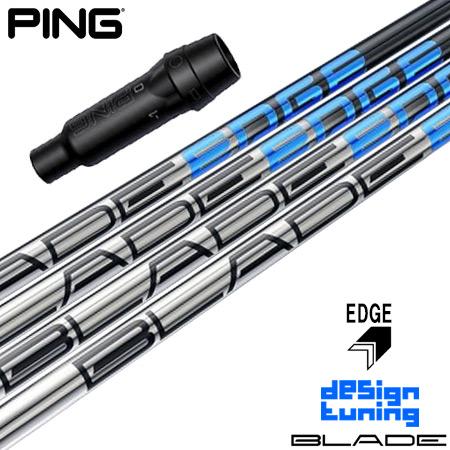ピン スリーブ付きシャフト DesignTuning EDGE BLADE (G410/G400/G400 MAX/2016G/G30)