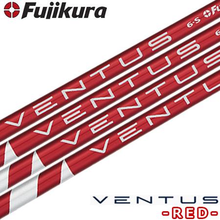フジクラ 2019 VENTUS RED (ヴェンタス/ベンタス レッド) カーボンシャフト USA直輸入品【中-高弾道系】【ドライバー用】【フェアウェイウッド用】