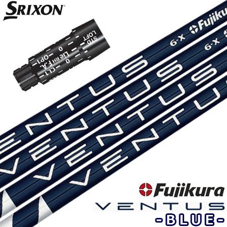 スリクソン スリーブ付きシャフト Fujikura VENTUS BLUE (Z785/Z765/Z565/Z945/Z745/Z545/Z925/Z725/Z525/ZF45)