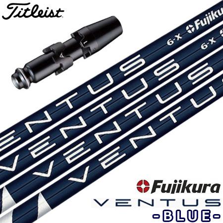 タイトリスト シャフト カスタム スリーブ ゴルフ 可変 カチャカチャ ジーパーズオリジナル スリーブ付きシャフト 即日発送対象外 送料無料 長さやグリップ等の仕様変更可能 タイトリスト スリーブ付きシャフト Fujikura VENTUS BLUE (TS2/TS3/917D/915D/913D/910D/917F/915F/913F/910F)
