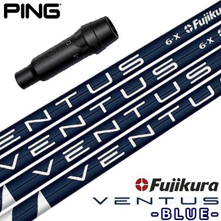 ピン スリーブ付きシャフト Fujikura VENTUS BLUE (G410/G400/G400 MAX/2016G/G30)