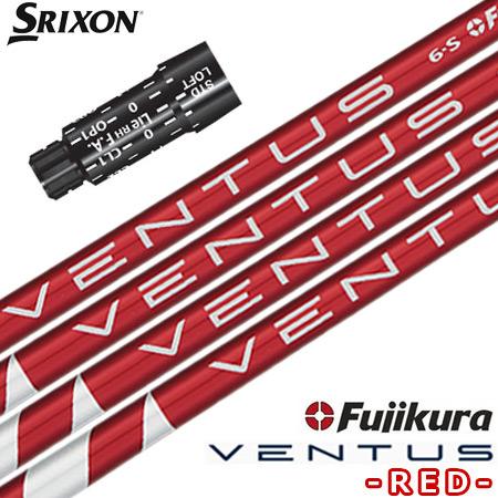 スリクソン スリーブ付きシャフト Fujikura VENTUS RED (Z785/Z765/Z565/Z945/Z745/Z545/Z925/Z725/Z525/ZF45)