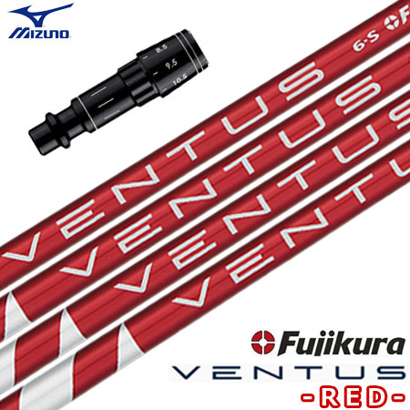ミズノ スリーブ付きシャフト Fujikura VENTUS RED (ST190/GT180/ST180/MP_TYPE-1/MP_TYPE-2/JPX900/JPX850)