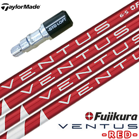 テーラーメイド シルバースリーブ付きシャフト Fujikura VENTUS RED (GLOIRE F2/Original One/M6/M5/M4/M3/M2/M1/RBZ/R15)