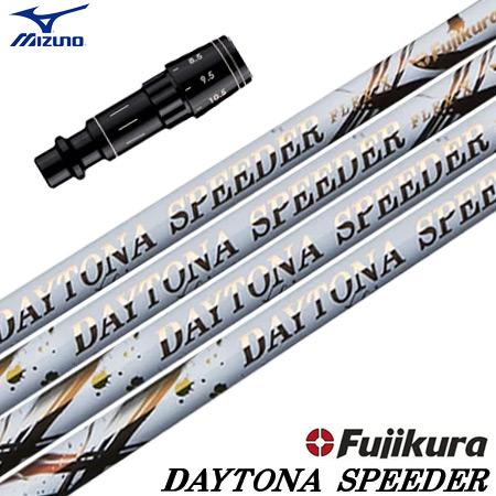 ミズノ スリーブ付きシャフト Fujikura DAYTONA SPEEDER (ST190/GT180/ST180/MP_TYPE-1/MP_TYPE-2/JPX900/JPX850)