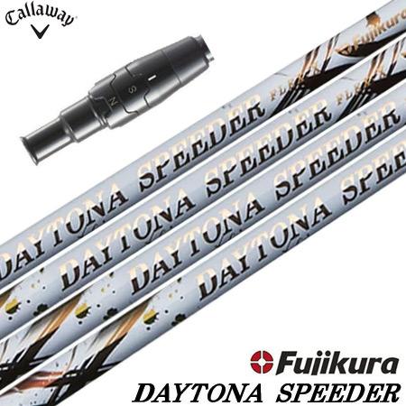 キャロウェイ スリーブ付きシャフト Fujikura DAYTONA SPEEDER (MAVRIK/EPIC FLASH/ROGUE/GBB/BIG BERTHA/XR16/815/816)