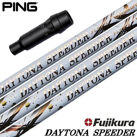 ピン スリーブ付きシャフト Fujikura DAYTONA SPEEDER (G410/G400/G400 MAX/2016G/G30)