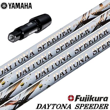 ヤマハ スリーブ付きシャフト Fujikura DAYTONA SPEEDER (RMX118/RMX218/RMX116/RMX216)