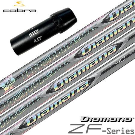 コブラ スリーブ付きシャフト 三菱ケミカル Diamana ZF (F9/F8/F7/KING LTD/F6/FLY-Z/BIO CELL)