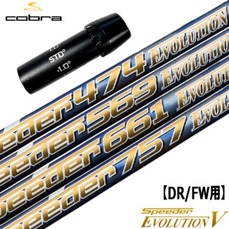 コブラ スリーブ付きシャフト Speeder Evolution5 (F9/F8/F7/KING LTD/F6/FLY-Z/BIO CELL)