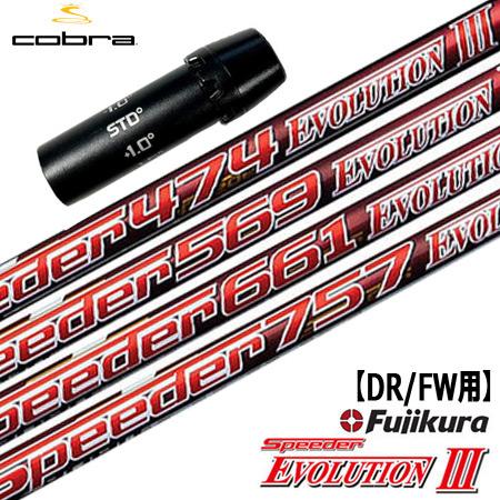 コブラ スリーブ付きシャフト Speeder Evolution3 (F9/F8/F7/KING LTD/F6/FLY-Z/BIO CELL)