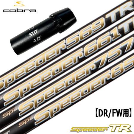 コブラ スリーブ付きシャフト SPEEDER TR装着 (F9/F8/F7/KING LTD/F6/FLY-Z/BIO CELL)