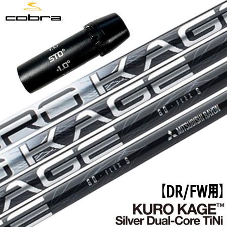 コブラ スリーブ付きシャフト KUROKAGE Silver Dual-Core TiNi (F9/F8/F7/KING LTD/F6/FLY-Z/BIO CELL)