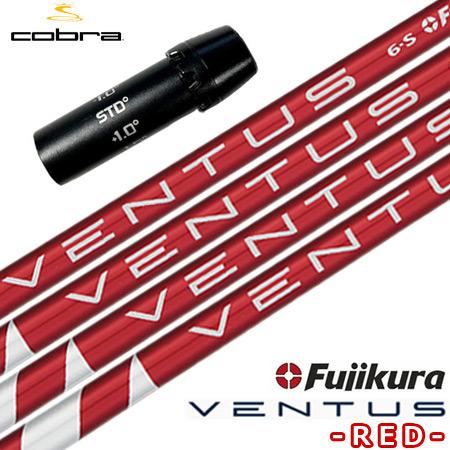 コブラ スリーブ付きシャフト Fujikura VENTUS RED (F9/F8/F7/KING LTD/F6/FLY-Z/BIO CELL)