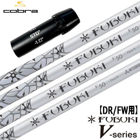 コブラ スリーブ付きシャフト FUBUKI V (F9/F8/F7/KING LTD/F6/FLY-Z/BIO CELL)