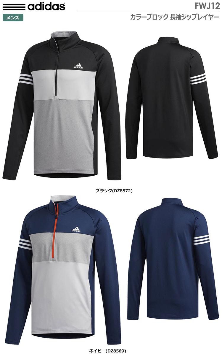 アディダス FWJ12 2019秋冬 adidas メンズ 長袖ジップレイヤー