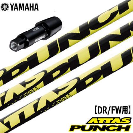 ヤマハ スリーブ付きシャフト ATTAS PUNCH (RMX118/RMX218/RMX116/RMX216)