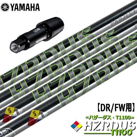 ヤマハ スリーブ付きシャフト ProjectX HZRDUS T1100 (RMX118/RMX218/RMX116/RMX216)