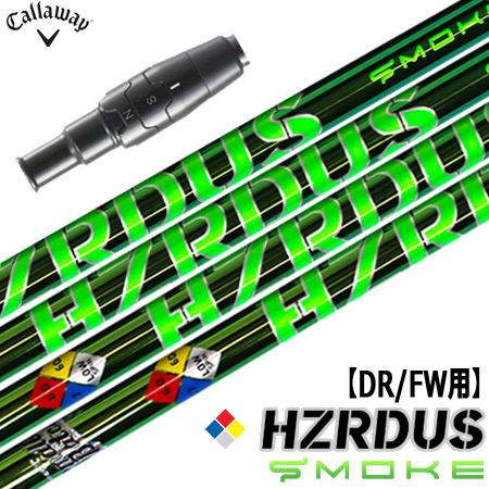 キャロウェイ スリーブ付きシャフト HZRDUS SMOKE 緑 ガンマPVD仕上げ (EPIC FLASH/ROGUE/GBB/BIG BERTHA/XR16/815/816)