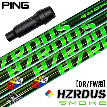 ピン スリーブ付きシャフト HZRDUS SMOKE 緑 ガンマPVD仕上げ (G410/G400/G400 MAX/2016G/G30)