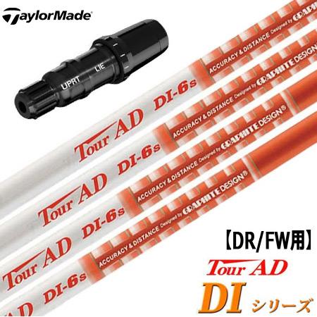 テーラーメイド スリーブ付きシャフト TourAD DI(日本仕様) (SIM/Original One/Gloire F2/M6~M1/RBZ/R15)