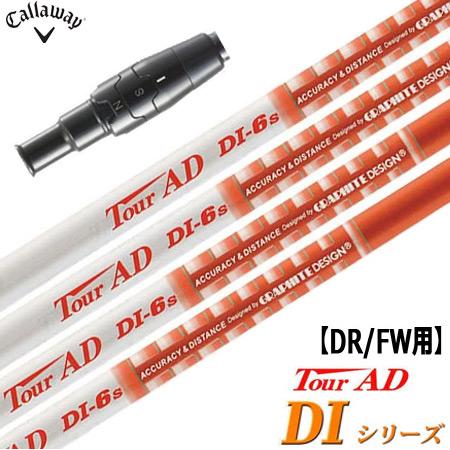 キャロウェイ スリーブ付きシャフト TourAD DI(日本仕様) (EPIC FLASH/ROGUE/GBB/BIG BERTHA/XR16/815/816)