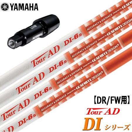 ヤマハ スリーブ付きシャフト TourAD DI(日本仕様) (RMX118/RMX218/RMX116/RMX216)