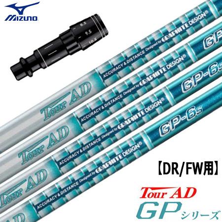 ミズノ スリーブ付きシャフト TourAD GP (ST200~180/GT180/MizunoPro/MP/JPX900/JPX850)